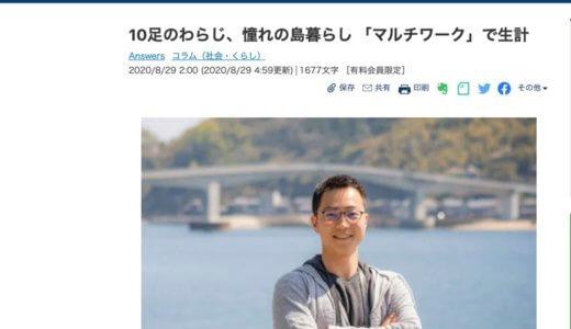 日本経済新聞に掲載していただきました – 10足のわらじ、憧れの島暮らし 「マルチワーク」で生計