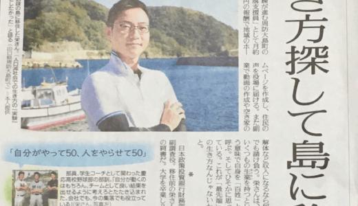 読売新聞(大阪本社版)に掲載していただきました! – 東京生活「なんかおかしい」 生き方探して島に移住 未来世代 栄大吾