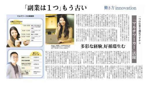 日本経済新聞に掲載いただきました!(「副業1つ」はもう古い 働き方innovation 「マルチワーカー」活躍)